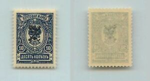 Armenia-1919-SC-96-mint-handstamped-c-black-f7135
