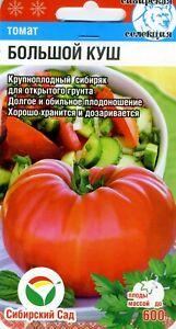 """Tomate """"big Kush"""" (sibérie Jardin)-afficher Le Titre D'origine"""