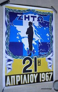 21-APRILIOY-1967-JUNTA-PROPAGANDA-POSTER-70X50-cm-GREEK-GREECE-AGYRA-60-039-s-RARE