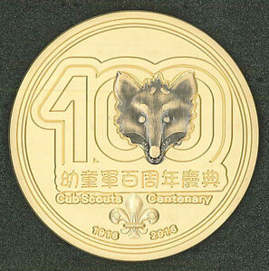 HONG KONG 100 YEARS OF CUB SCOUTS CENTENARY HK CUB SCOUT 2016 SOUVENIR PATCH