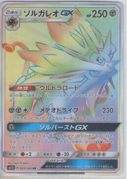 Pokemon Card Japanese Sun & Moon SM1S Solgal GX 069 060 HR F S