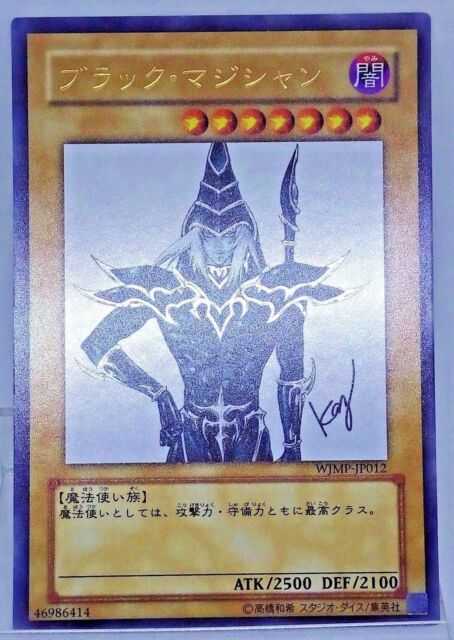 Yu-Gi-Oh WJMP-JP012  Dark Magician  Ultra Rare Japan yugioh NEAR MINT