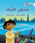 My Friend the Fisherman: Level 10 by Mahmoud Gaafar (Paperback, 2016)