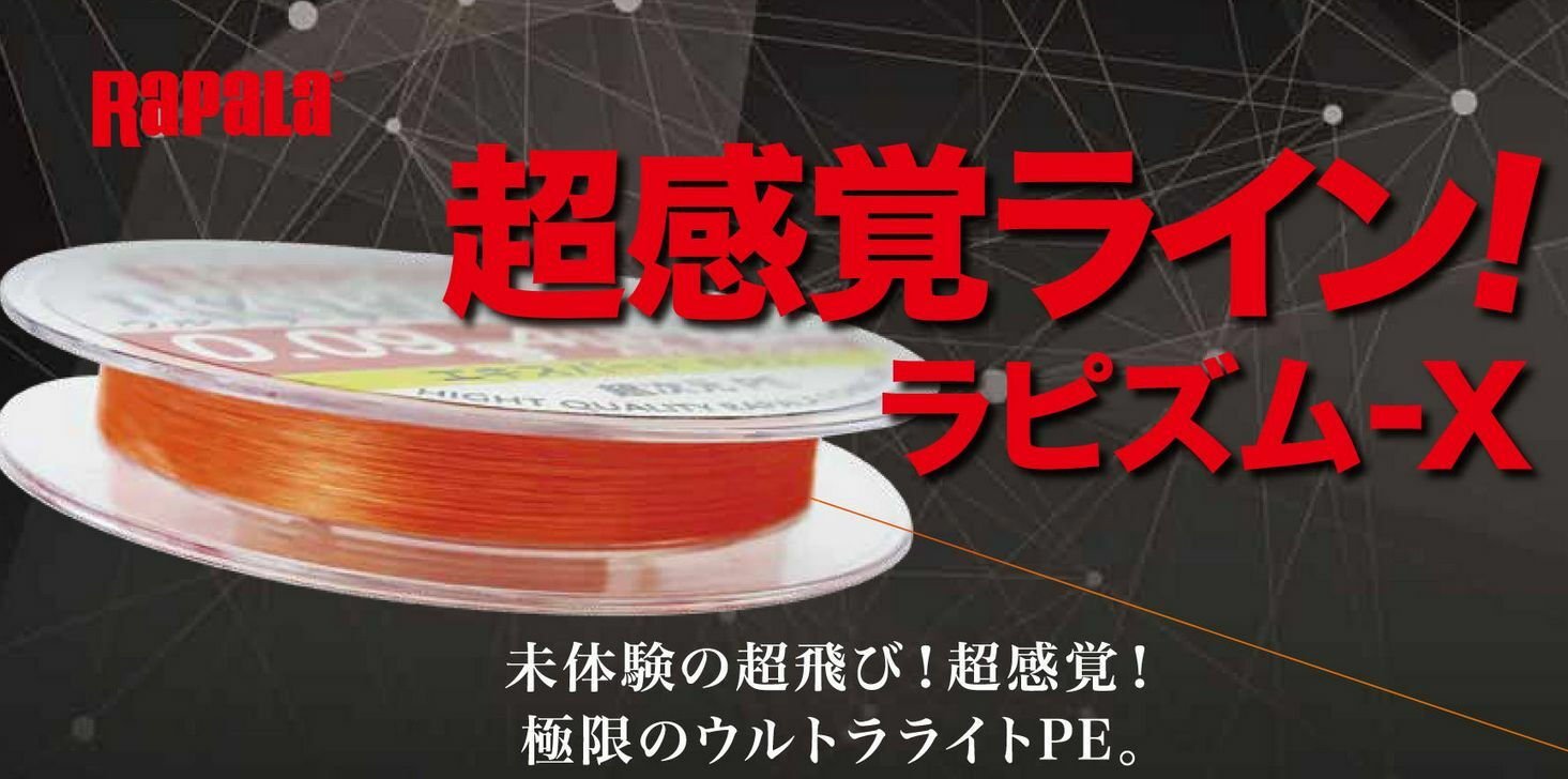 Rapala RAPizm-X PE Line 150m Fantastic orange