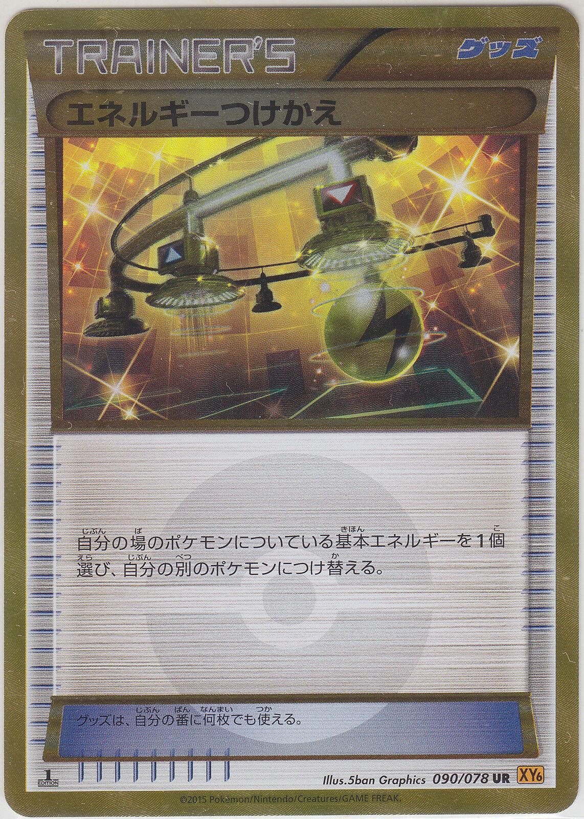 Pokemon - xy - 6 emerald brechen energie schalter 090   078 ur xy6 1. japan