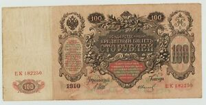 1910-Russia-Large-100-Ruble-Note