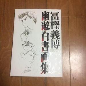 Used-Yu-Hakusho-Illustration-Art-Book-Yoshihiro-Togashi