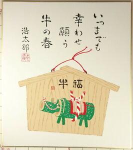 Details about IS151 SHIKISHI Dragon Zodiac Japanese Art painting Nihonga  Geijyutu Picture