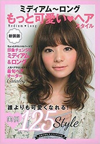 Kawaii Hair Style Japanese Mini Book Medium Long Fashion Tokyo