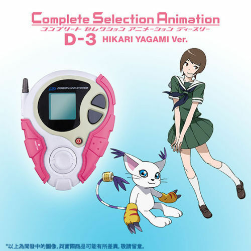 Bandai Digimon Adventure Tri CSA Complete Selection Animation D-3 Hikari Yagami