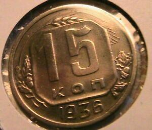 1936 Russia 15 Kopek Ch AU Original Lustrous Light Toned Soviet USSR World Coin