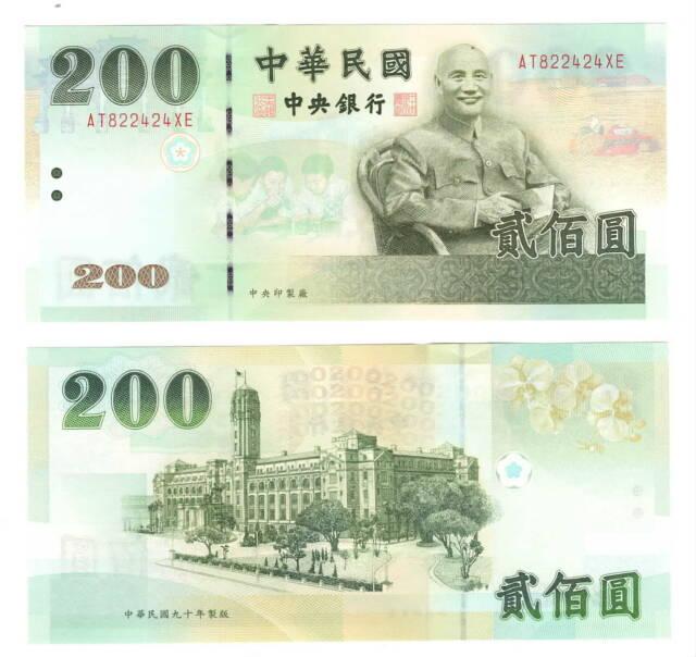 UNC TAIWAN NT$200 Dollar / Yuan (2001) P-1992 Banknotes Paper Money