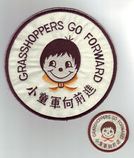 SCOUTS OF HONG KONG - HK Grasshopper Scout Rank Award Jacket Patch SET (5 BADGE)
