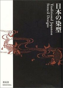 r-Japanese-Textile-Book-Ise-Katagami-Stencil-Designs-Intricate-Fabric-Pattern-n