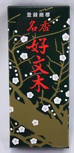 Baieido-Incienso-Japones-Kobunboku-200-Varillas-Fabricado-en-Japon