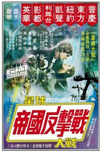 Details about STAR WARS THE EMPIRE STRIKES BACK - CHINESE VERSION - MOVIE  POSTER 12