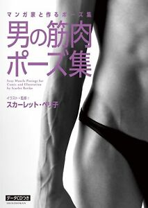 How-to-Draw-Manga-Men-Muscle-Pose-Book-2014