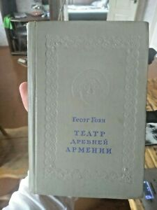 Theater of Ancient Armenia. 2000 years of Armenian theater. 544 pages. 1952 year