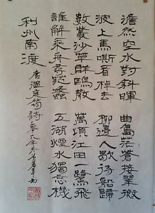 LI-ZHOU-FERRY-A-Tang-Dynasty-poem-Chinese-Calligraphy-BY-HAMISH