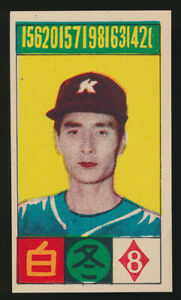 c-1958-Masaichi-Kaneda-JGA-177-All-Star-Awase-Trump-Japanese-Baseball-Card