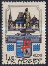 Russia 1998 Mi 665 ** 300 years of Taganrog Coat Town
