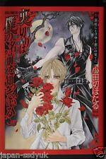 JAPAN Odagiri Hotaru: The Betrayal Knows My Name / UraBoku Scenario Book