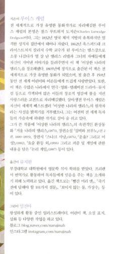 Mini Alice/'s Adventures in Wonderland in Korean 미니 이상한 나라의 앨리스 Lewis Carroll