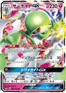 POKEMON JAPANESE RARE HOLO CARD CARTE Gardevoir GX RR 092//150 SM8b JAPAN MINT