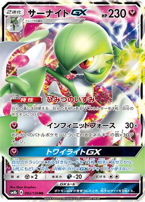 Pokemon Card Sun Moon Ultra Shiny Gardevoir GX 092//150 RR SM8b Japanese