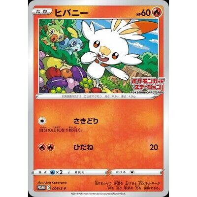 Pokemon card Promo 007//S-P Grookey Common MINT Sword /& Shield Japanese