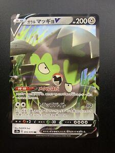 Pokemon card Japanese s2a 055//070 Garal Stunfisk V RR