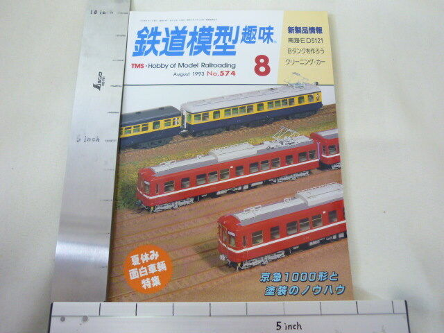MODEL RAILROADING Art Catalog Magazine Train Aug. 1993
