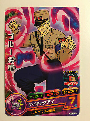 Utile Dragon Ball Heroes Hgd5-14