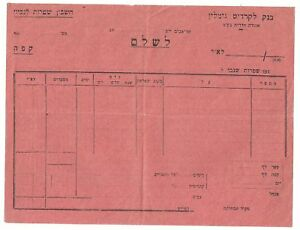 judaica palestine old pay note kredit gomlin bank tel aviv ebay. Black Bedroom Furniture Sets. Home Design Ideas
