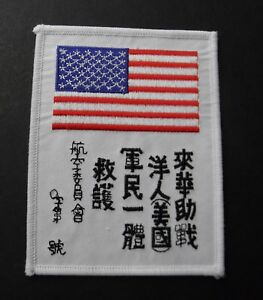 BLOOD-CHIT-CHINA-BURMA-CAMPAIGN-WWII-EMBROIDERED-MILITARY-PATCH-4-X-3-INCHES