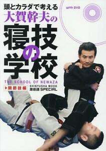 Head-and-body-think-in-Mikio-Oga-of-groundwork-of-school-grappling-Hen-japan