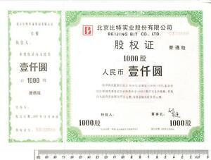S3178, Beijing BIT Co. Ltd. Stock Certificate of 1000 ...