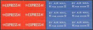 HONG-KONG-EXPRESS-AIRMAIL-LABELS-BLOCKS-of-6-L2