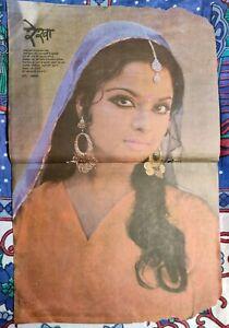 Rare Vintage Bollywood Rekha Pinup Page