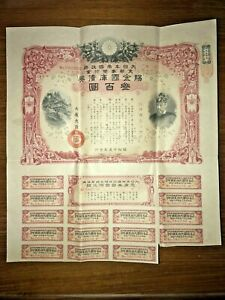 Japon-Guerra-Bond-1945-300-Yen-Muy-Buen-Estado