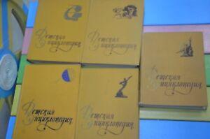 lot-5-books-full-set-of-the-USSR-great-children-039-s-encyclopedia-1958-1962