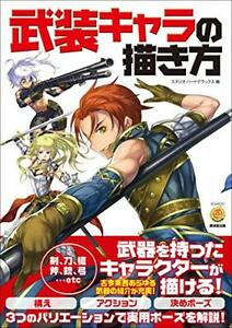 How to Draw Armed Characters Anime Comic Manga Art Guide Book Japan New