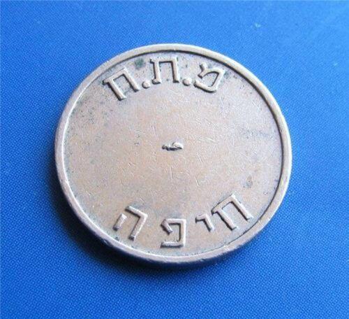 Israel Haifa Carmelit Subway Old Token Carmel 1960/'s Circulated