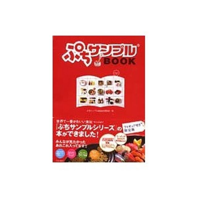 Petit Fake Food Collection Book