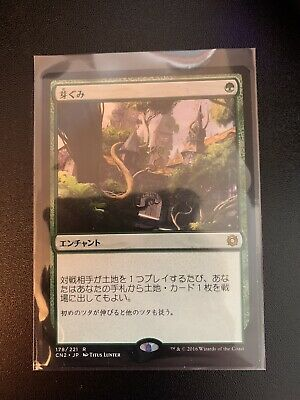 JAPANESE Ghostly Prison Japanese MTG Magic NM Conspiracy: Take the Crown
