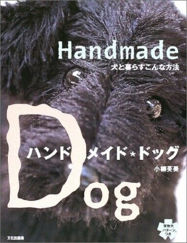 Handmade Dog Stuffed Animal Japanese Sewing Craft Pattern Book