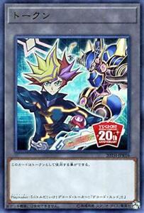 Yusei and Stardust Dragon Yu-Gi-Oh // Token Ultra // 20TH-JPBT3 MINT JAPANESE