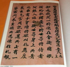 Classroom of Japanese Sutra Copying SHAKYO book from Japan calligraphy (0795)