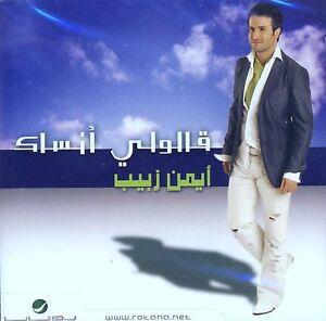 Details about Alouli Ansak in Ayman Zbib - NEW SEALED Saudi Arabian Import  Music CD