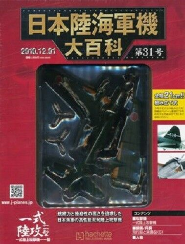 The Imperial Japanese Army Navy Hachette Collections No31 Diecast WW2 fighter